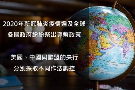 疫情如何影響市場?國際救經濟大不同