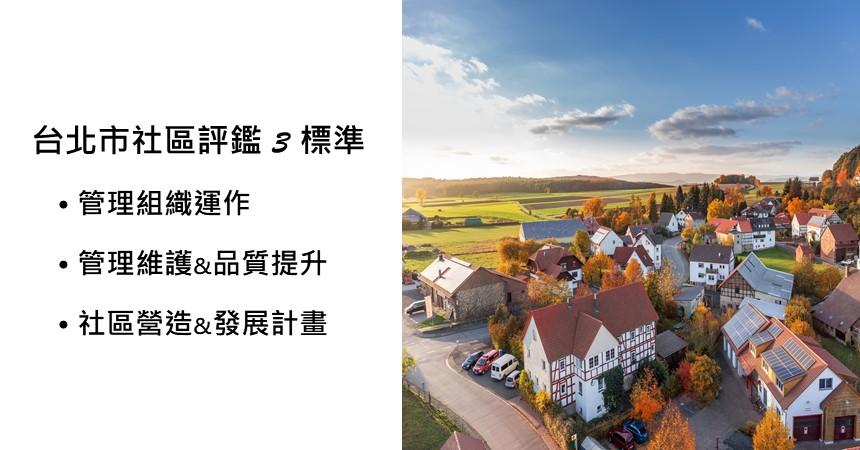 房屋買賣攻略:看清真實社區體質
