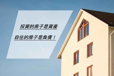 租房或買房哪個好?