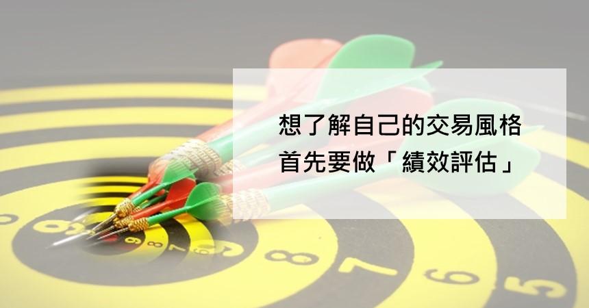 選擇權投資指南:釐清自身交易風格