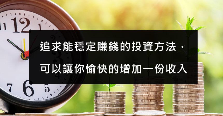 三大外匯投資方式