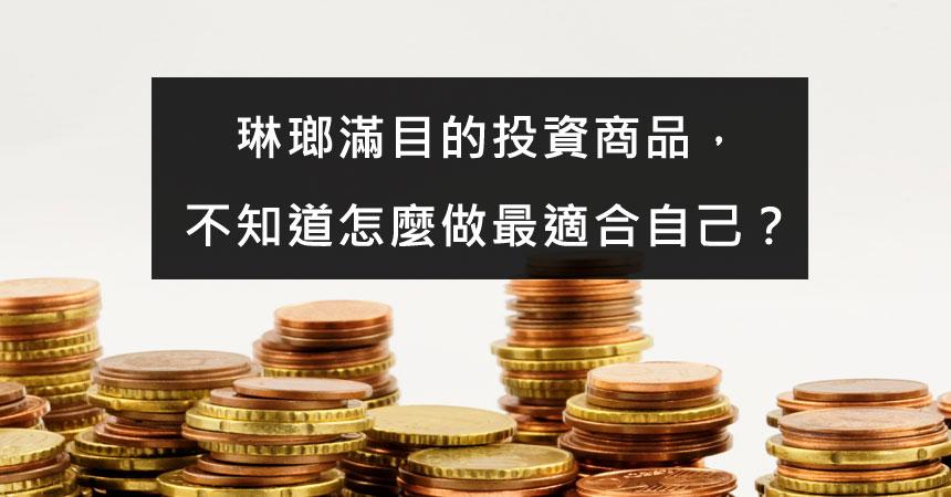投資商品怎麼選?看看外匯投資