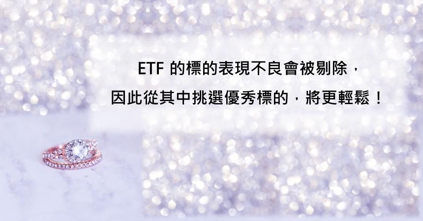 ETF成分股介紹
