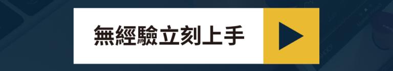 安盛老師-課程介紹