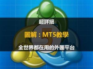 MT5教學