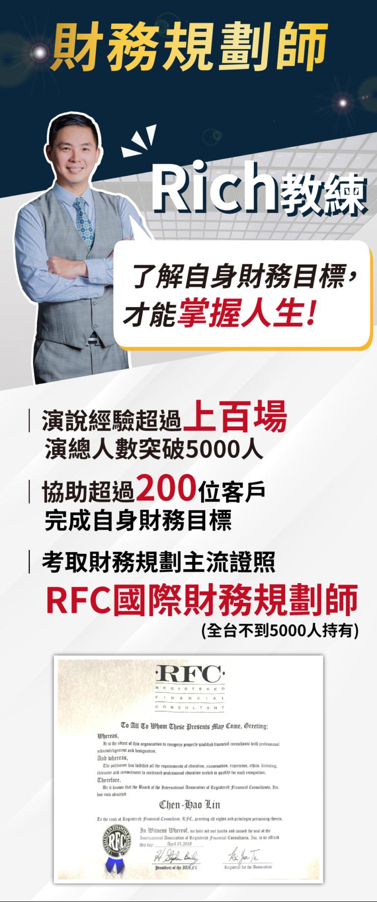 Rich教練-課程介紹