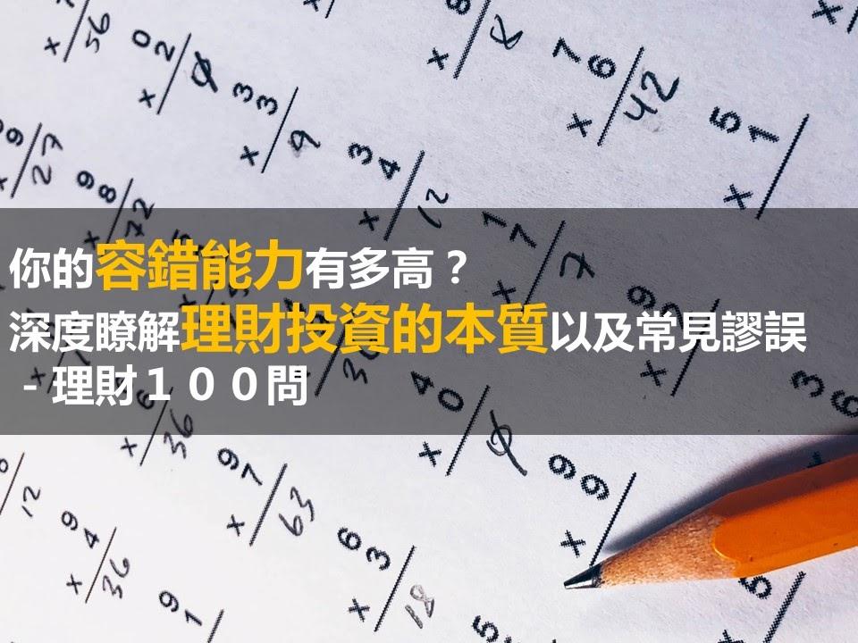 你的容錯能力有多高?瞭解理財投資的本質以及常見謬誤-理財100問