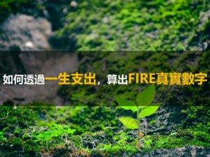 如何透過一生支出,算出FIRE真實數字