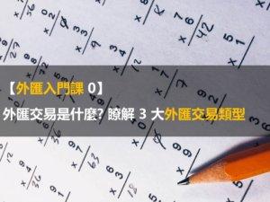 【外匯入門課 0】外匯交易是什麼? 瞭解 3 大外匯交易類型