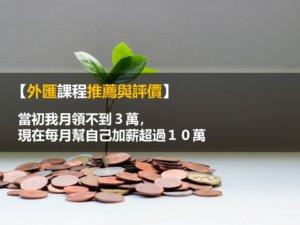 【外匯課程推薦與評價】當初我月領不到3萬,現在每月幫自己加薪超過10萬