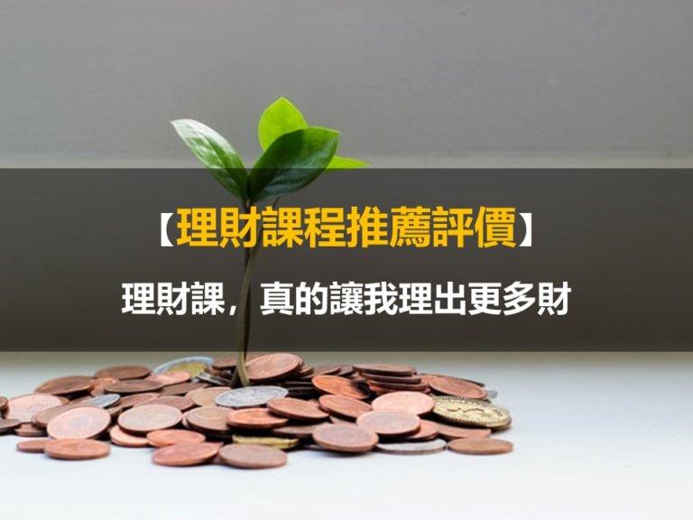 【理財課程推薦評價】理財課,真的讓我理出更多財